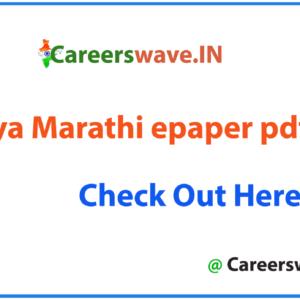 Divya Marathi ePaper pdf