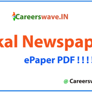Sakal ePaper pdf