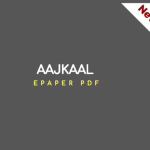Aajkaal ePaper PDF