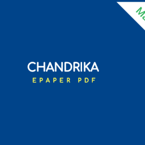 Chandrika ePaper PDF