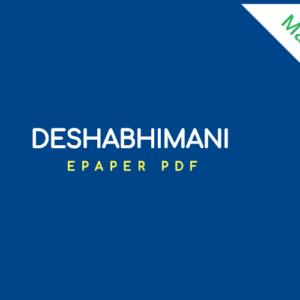 Deshabhimani epaper PDF