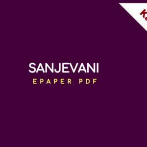 Sanjevani ePaper PDF