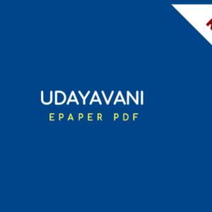 Udayavani ePaper PDF